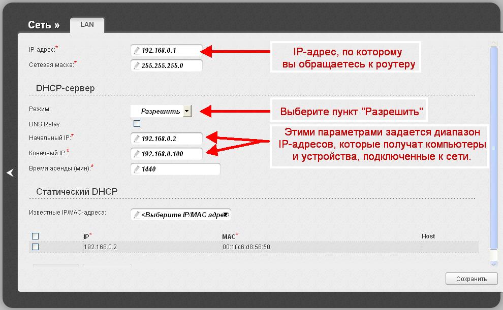 Dir-615-M1-Расширенные-настройки-роутера-настройка-раздачи-IP-адресов-в-вашей-локальной-сети