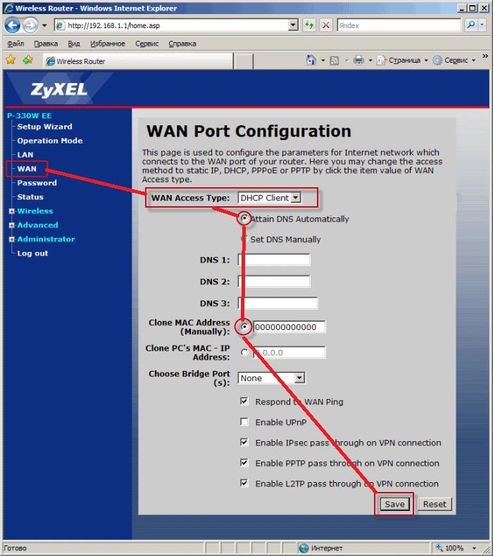 Настраиваем Dynamic IP (Динамический IP) подключение