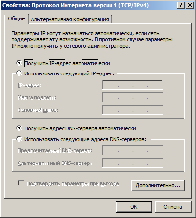 настройка Wi fi на ByFly3