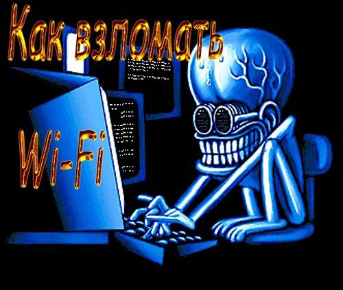 kak vzlomati Wi FI