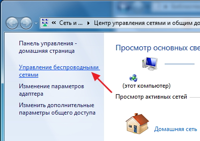Как узнать пароль от wifi windows 7 1