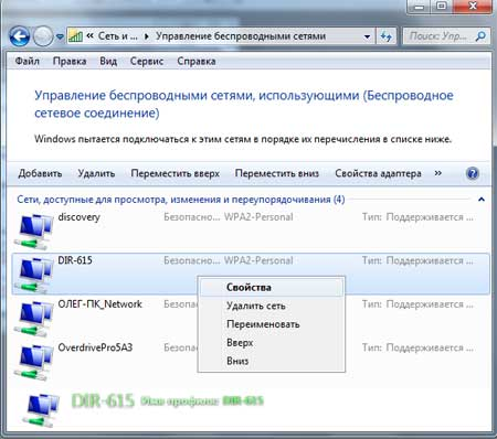 Как узнать пароль от wifi windows 7 2
