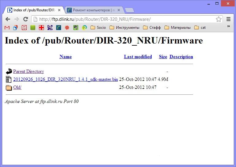 d-link-dir-320-firmware