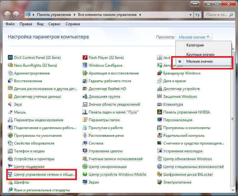 nastroika tp link tl wr741nd -Windows-7-1