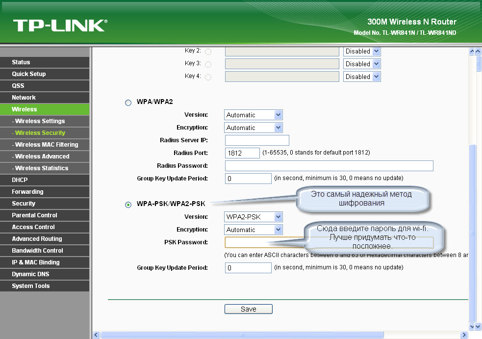 nastroika tp link tl wr741nd wifi_security