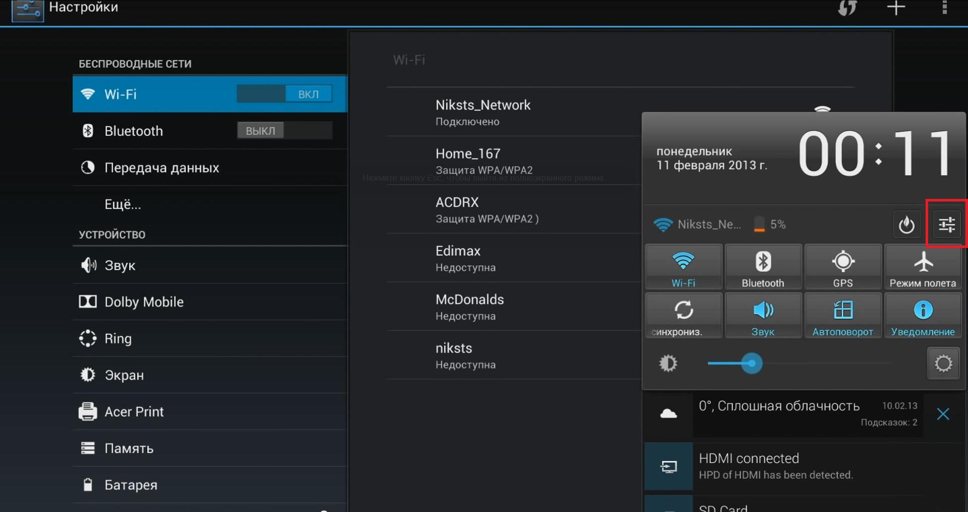 nastroika-WiFi-na-planshete-android-3