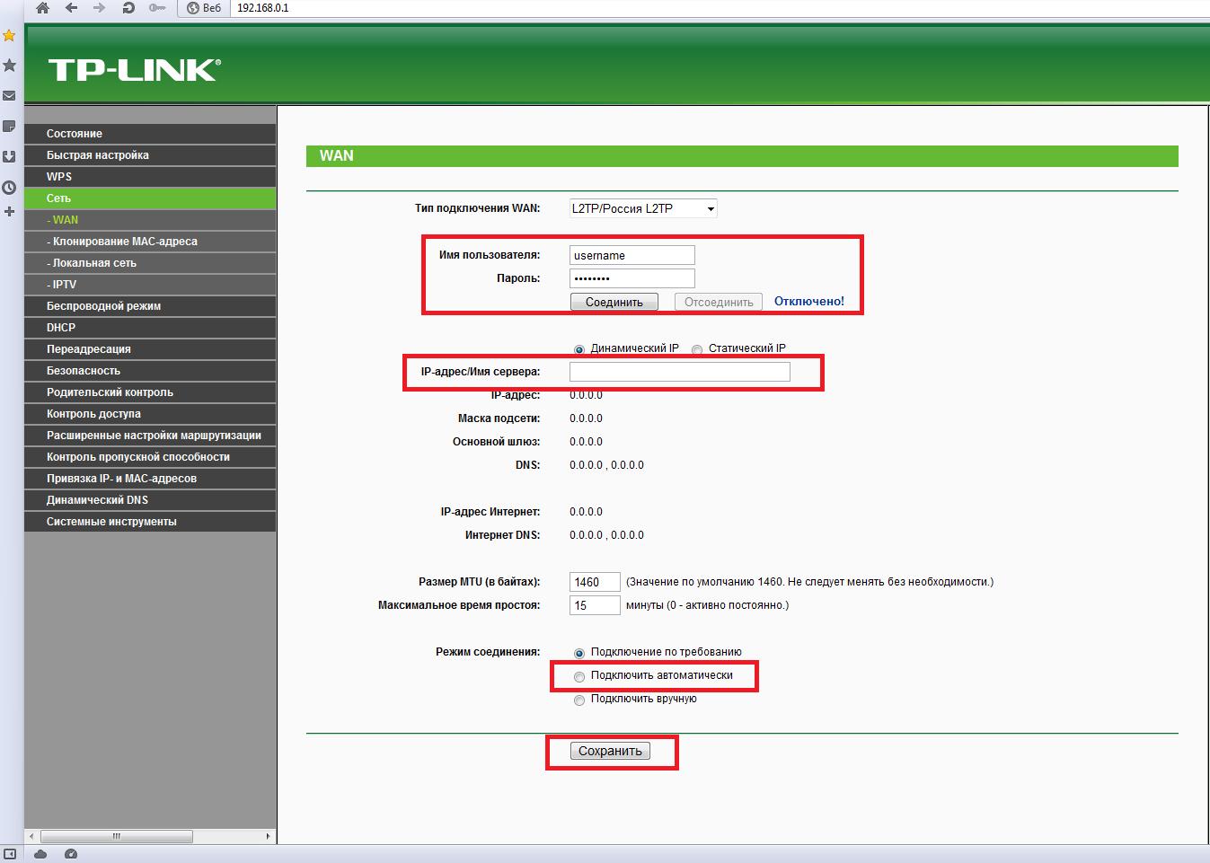 nastroika tp link tl wr740n-Состояние-L2TP