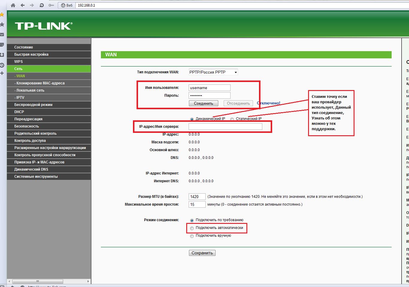 nastroika tp link tl wr740n-Состояние-PPTP