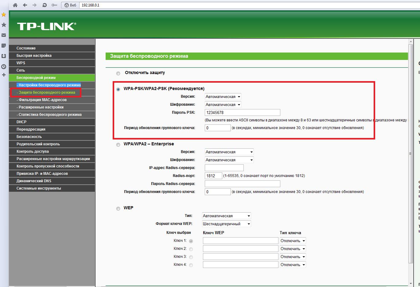 nastroika tp link tl wr740n-Wi-Fi-пароль