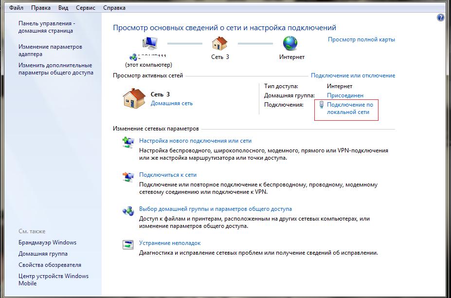 nastroika-tp-link-tl-wr740n-Windows-7-1