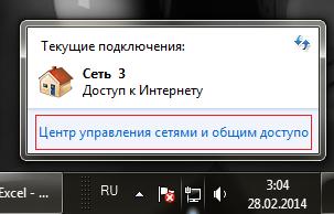 nastroika-tp-link-tl-wr740n-Windows-7