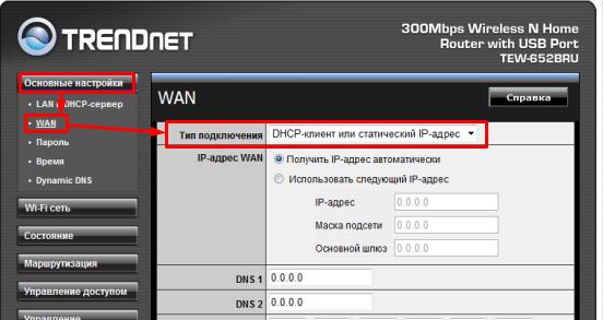 настройка роутера trendnet tew 652 тип подключение