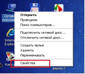 d link dir 300 XP сетевое окружение
