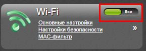 Настройка wifi на роутере d-link dir 300 переключатель