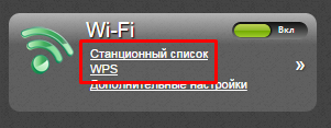 Настройка wifi на роутере d-link dir 300 просмотор пользователей WiFi WPS