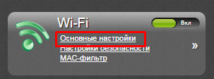 Настройка wifi на роутере d-link dir 300 WiFi имя