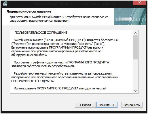 Switch-Virtual-Router-nastroika-2
