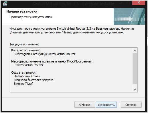 Switch-Virtual-Router-nastroika-6