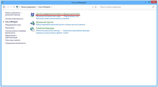 nastroiki-wifi-razdachi-na-Windows-2