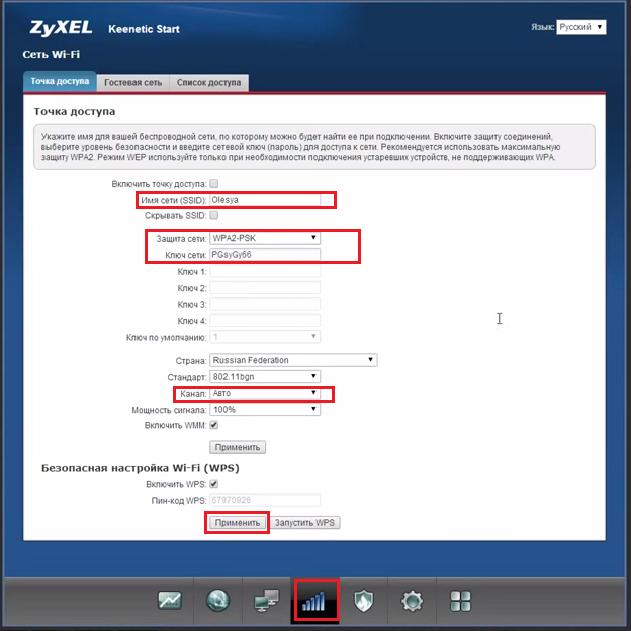 Nastroyka Wi -Fi na Zyxel keenetic Lite II ( 2 )2
