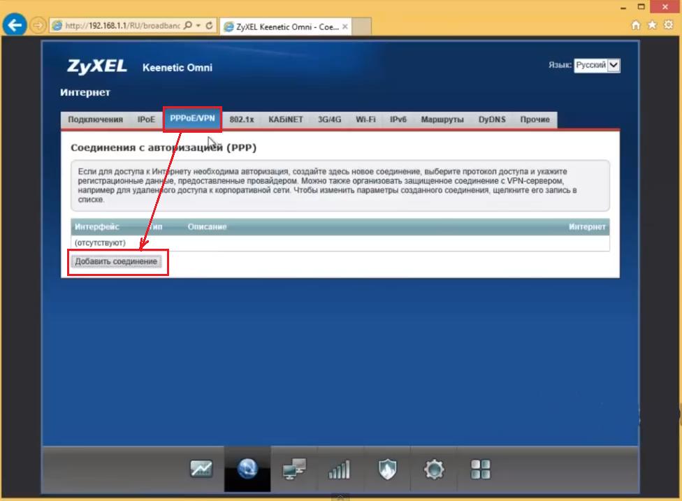 PPPoE  VPN Zyxel keenetic Lite II ( 2 )