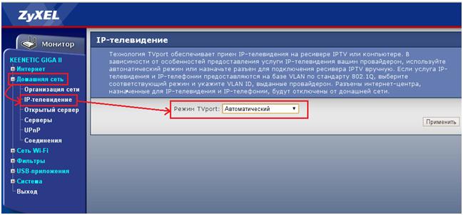 Zyxel keenetic Lite Nastroyka IPTV avtomaticheski