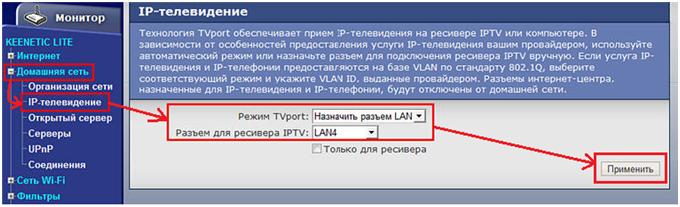 Zyxel keenetic Lite Nastroyka IPTV dlya pristavki
