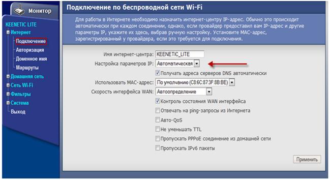Zyxel keenetic Lite Nastroyka NAT pri avtomaticheskom polucheniy IP adresa