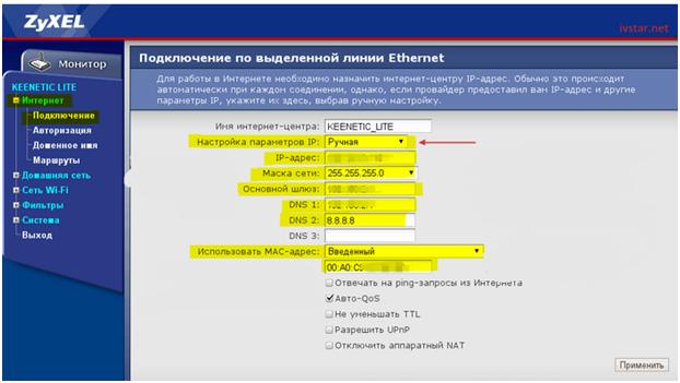 Zyxel keenetic Lite Nastroyka NAT pri staticheskom polucheniy IP adresa