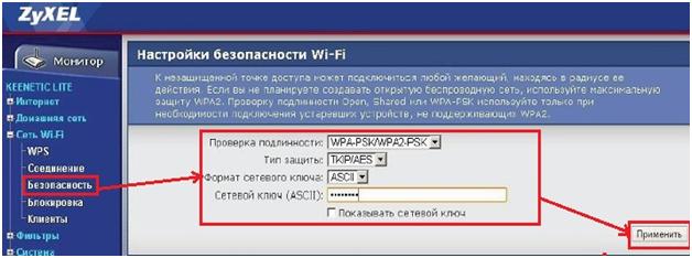 Zyxel keenetic Lite Nastroyka Wi Fi bezopasnost'