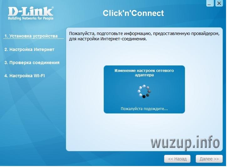 Dlink 300 c1 programma dcc.exe pereproshivka