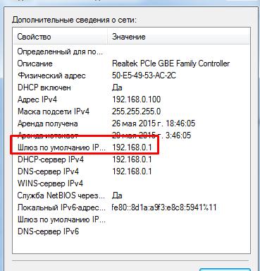 adres routera proverka