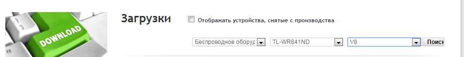 zapolnyayem polya proshivka tp link