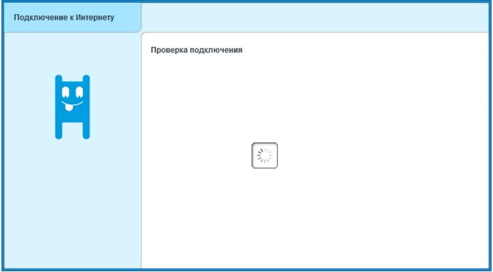 Proverka podklyucheniya