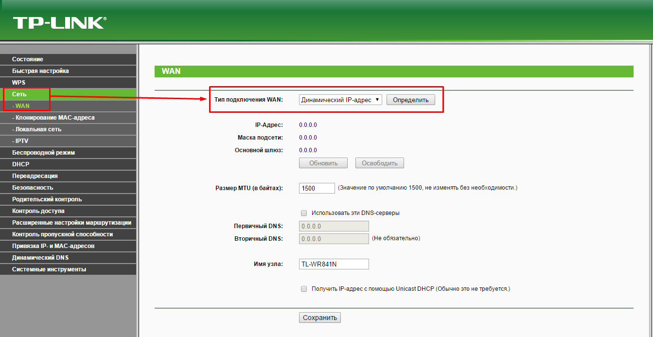Stranitsa nastroyki interneta na routere TP-LINK TL-WR841N