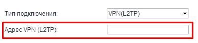 VPN(L2TP) - vybrav dannyy tip