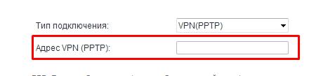 VPN(PPTP) - kak i v L2TP vam nuzhno budet vvesti adres servera