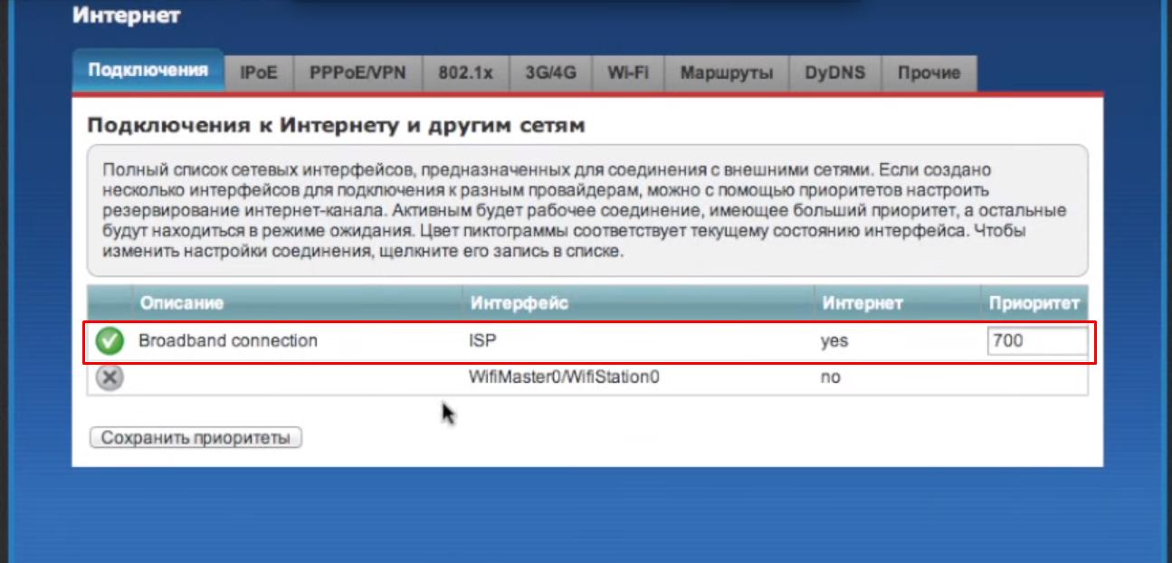 perekhod k nastroyka ip - adresa ZyXEL Keenetic Giga II