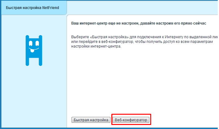 perekhod v veb-konfigurator ZyXEL Keenetic Giga II