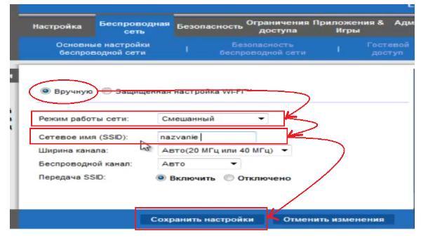 Настройка WiFi имя сети