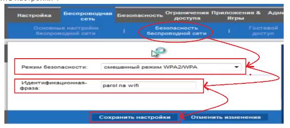 Настройка WiFi пароль к сени