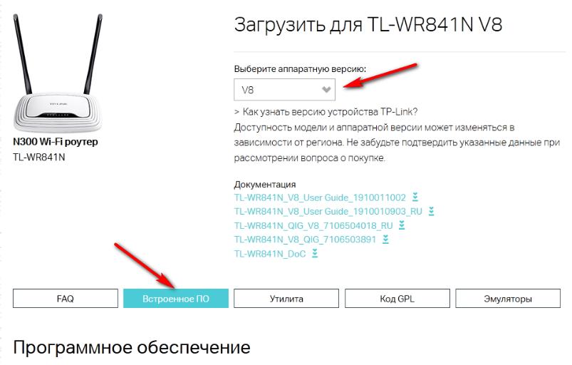 как скачать русскую прошивку Tp-link TL-WR841