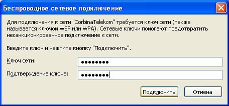 паролям введите его два раза