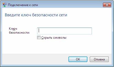 требует пароль