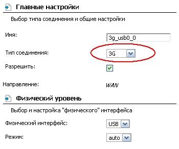 3G_DIR-620_DIR-320NRU_MTC_04