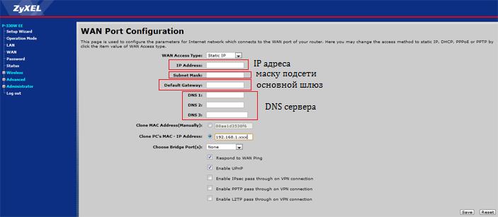Настраиваем Static IP (Статичный (постоянный) IP) подключение