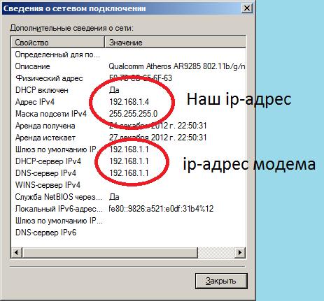 Как создать сеть wifi byfly на windows 7