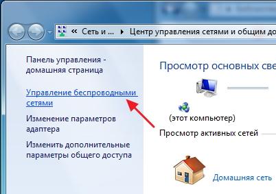 Как узнать пароль от WiFi в Windows 7 и Windows 8 компьютере файлы