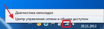 Как узнать пароль от wifi windows 7 3