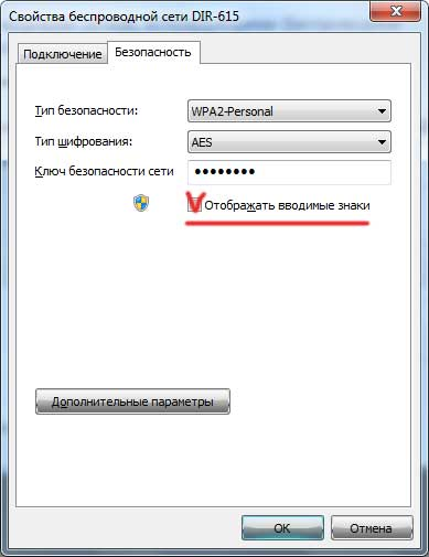 Как узнать пароль от wifi windows 7 4